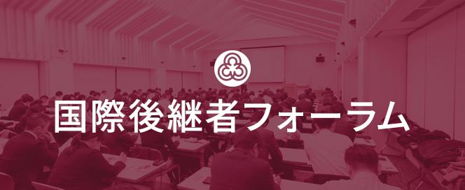 国際後継者フォーラムマネージメントスクール
